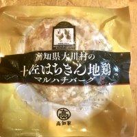 土佐はちきん地鶏ハンバーグ(冷凍)