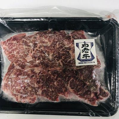 A4白老牛ザブトン焼肉セット300g(冷凍)