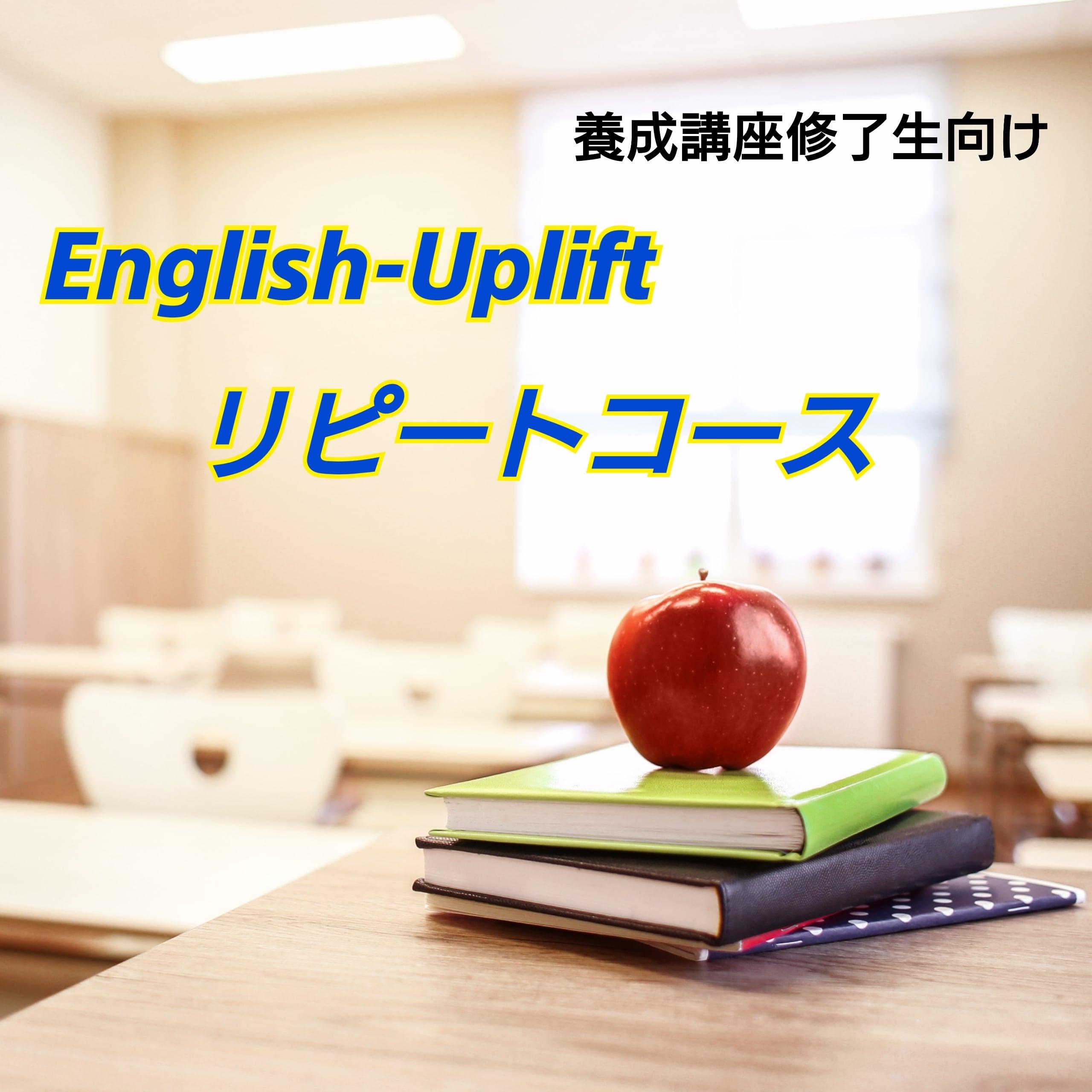 English-Uplift・リピートコースのイメージその1