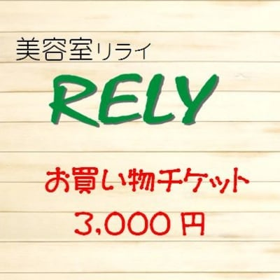 RELYお買い物チケット 3000円