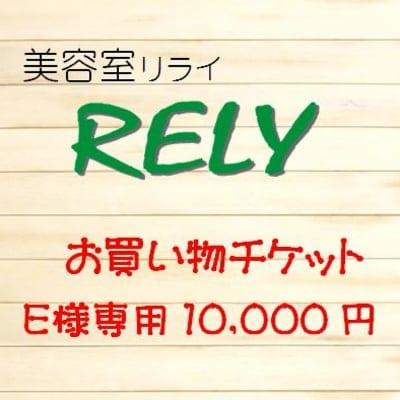 [複製]RELYお買い物チケット E様専用 10000円