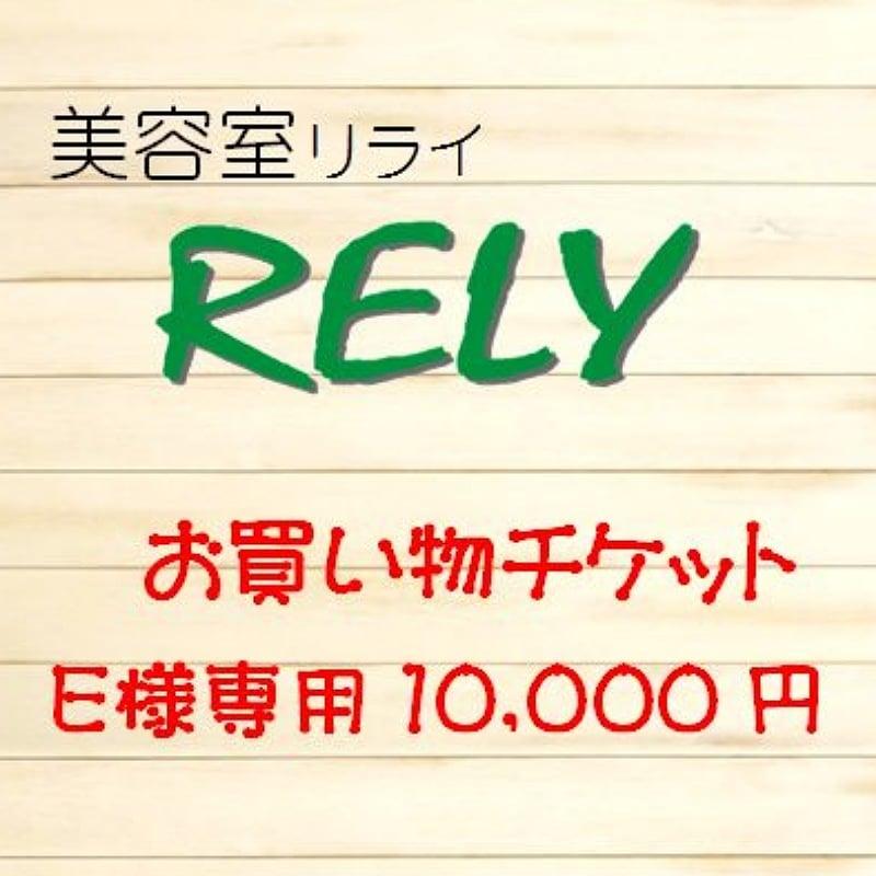 RELYお買い物チケット E様専用 10000円のイメージその1