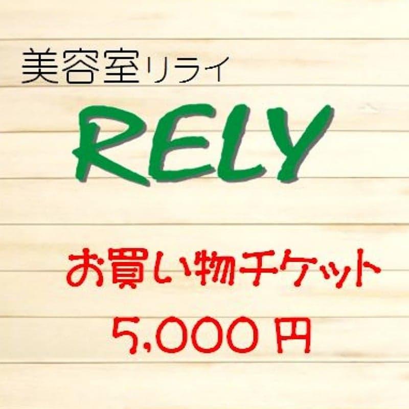 RELYお買い物チケット 5000円のイメージその1