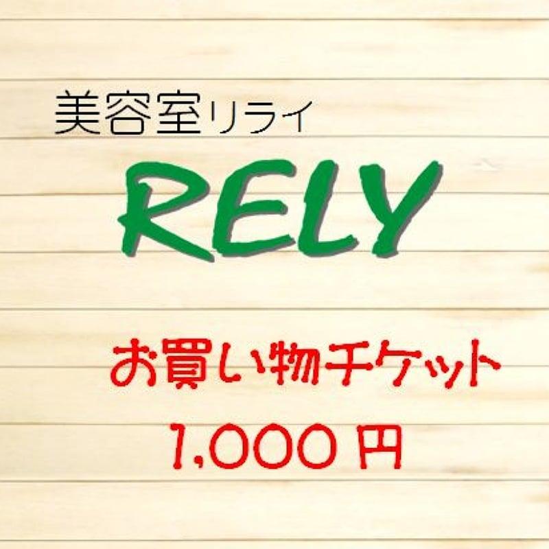 RELYお買い物チケット1000円のイメージその1