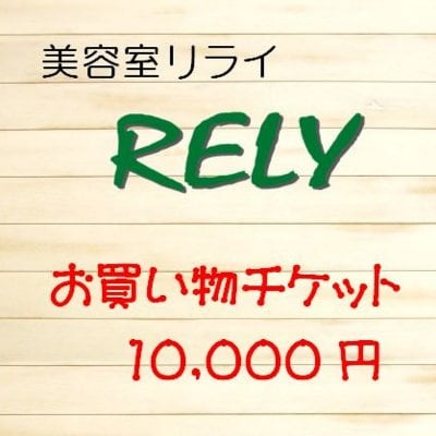 RELYお買い物チケット 10000円