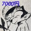 【現地払専用】トリミング基本料金7000