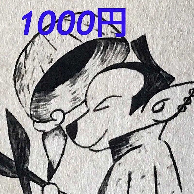 トリミングオプション1000のイメージその1