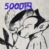 【現地払専用】トリミング基本料金5000