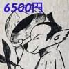【現地払専用】トリミング基本料金6500