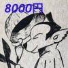 【現地払専用】トリミング基本料金8000