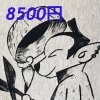 【現地払専用】トリミング基本料金8500