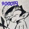 【現地払専用】トリミング基本料金9000