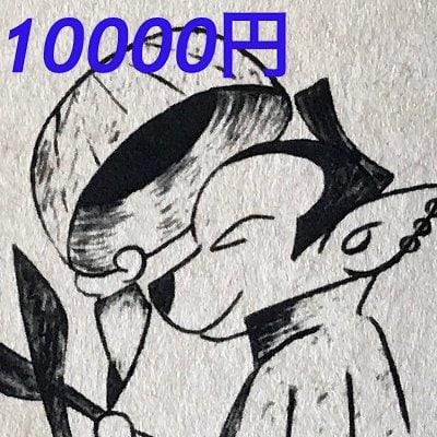 【現地払専用】トリミング基本料金10000