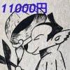 【現地払専用】トリミング基本料金11000