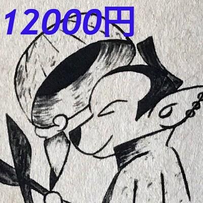 【現地払専用】トリミング基本料金12000