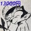 【現地払専用】トリミング基本料金13000