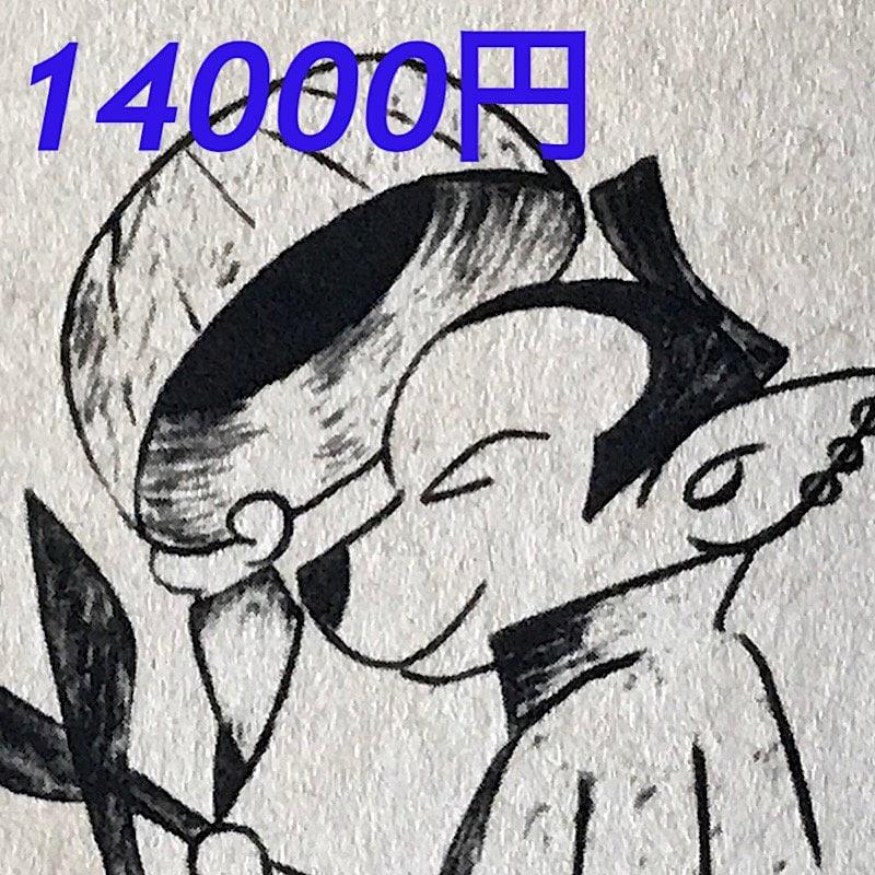 【現地払専用】トリミング基本料金14000のイメージその1