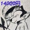 【現地払専用】トリミング基本料金14000