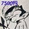 【現地払専用】トリミング基本料金7500