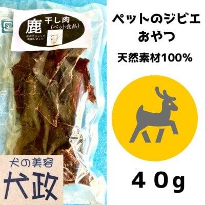 【現地払い専用】鹿ジャーキー|ペット用ジビエおやつ|