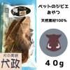 【現地払い専用】猪ジャーキー|ペット用ジビエおやつ