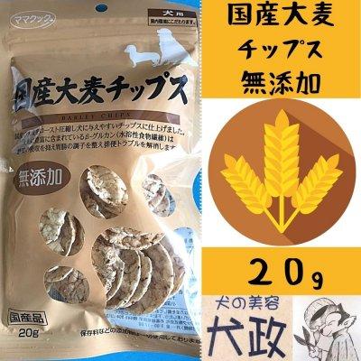 店頭払い専用【犬用】国産大麦チップス20g