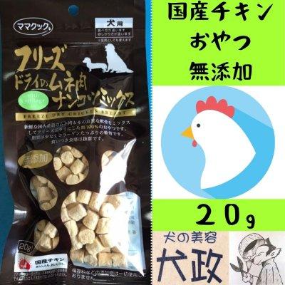 店頭払い専用【犬用】フリーズドライの国産ムネ肉20g
