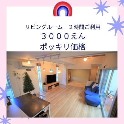 リビングルーム 2時間3000円ポッキリ価格