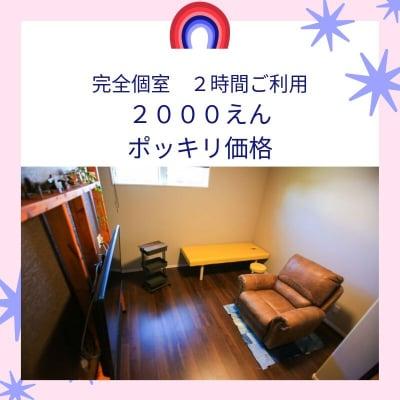 完全個室 2時間2000円ポッキリ価格