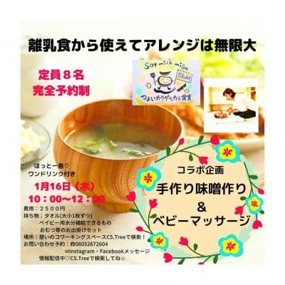 1月16日 ベビマ×豆乳味噌作り