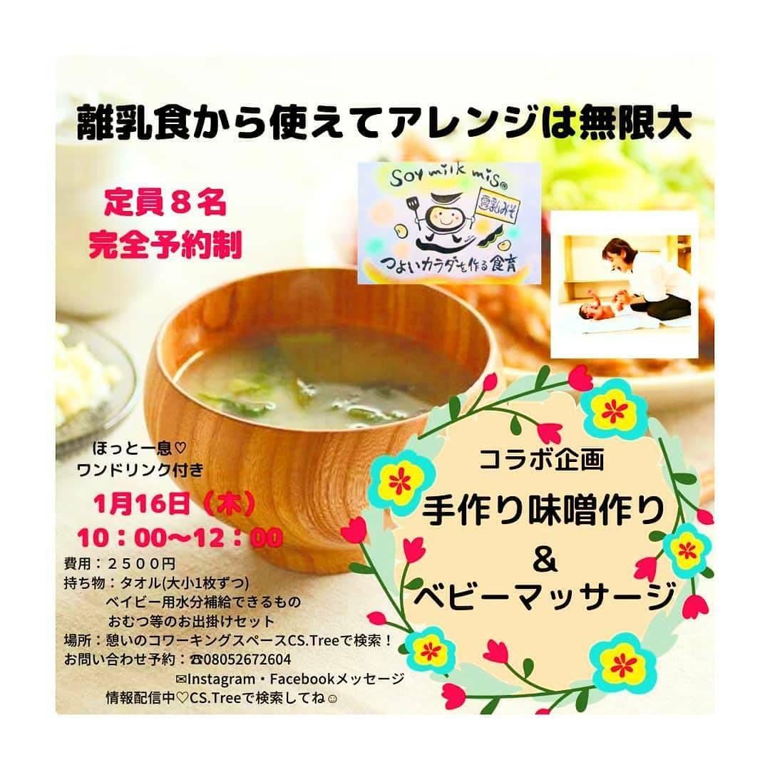 1月16日 ベビマ×豆乳味噌作りのイメージその1