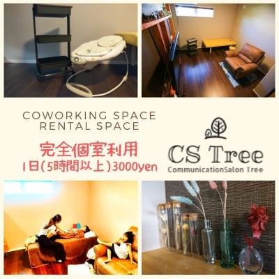 【1日(5時間以上)】完全個室利用 3300円