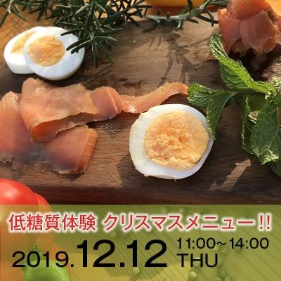 『1食 糖質30g以下』血糖値130以下の美味しい低糖食体験 クリスマスメニュー 2019.12.12(木)体質改善・健康増進