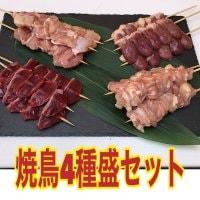 【焼鳥りゅうちゃん焼鳥通販】焼鳥4種32本セット(国産鶏使用)