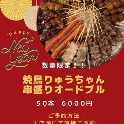 年末年始限定!!焼鳥りゅちゃん串盛りオードブル