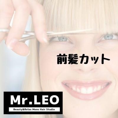 前髪カット(男女兼用メニュー)