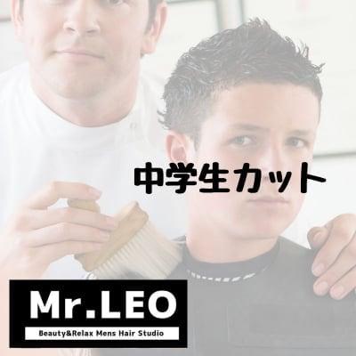 中学生カット 【Mr.LEO ミスターレオ 岐阜 各務原】