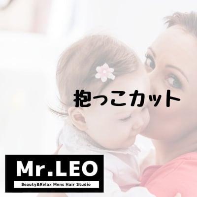 赤ちゃん 抱っこカット 【Mr.LEO ミスターレオ 岐阜 各務原】