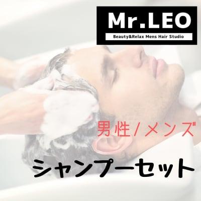 メンズ シャンプー・セット 【Mr.LEO ミスターレオ 岐阜 各務原】