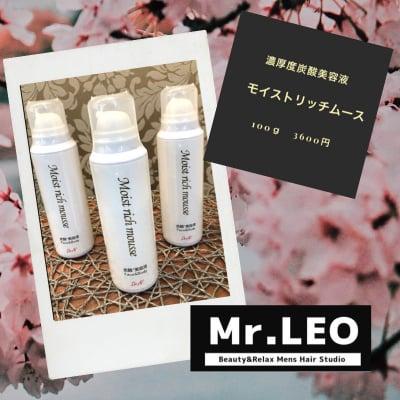 モイストリッチムース  【Mr.LEO  ミスターレオ 岐阜 各務原】