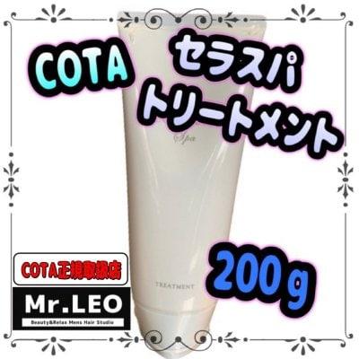 【11・12月限定10%ポイント還元】コタセラ スパトリートメント 200g