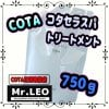 【11・12月限定10%ポイント還元】コタセラ スパトリートメント 詰替え 750g