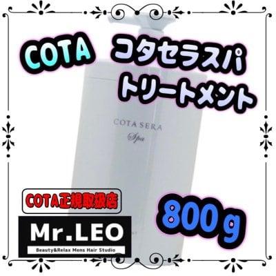 【11・12月限定10%ポイント還元】コタセラ スパトリートメント 800g