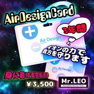 Air Design card / カード式空気清浄機