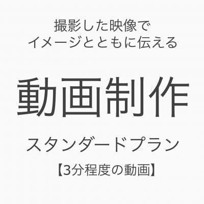 【沖縄県内専用】アナタのショップを「動画で」PR。動画制作「スタンダードプラン」企画+撮影+編集