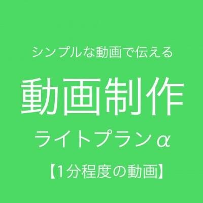 【沖縄県内専用】アナタのショップを「動画で」PR。動画制作「ライトプランα」簡易撮影+編集