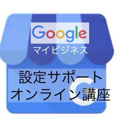 Googleマイビジネス設定サポート(Zoomにて個別対応)【30分程度】