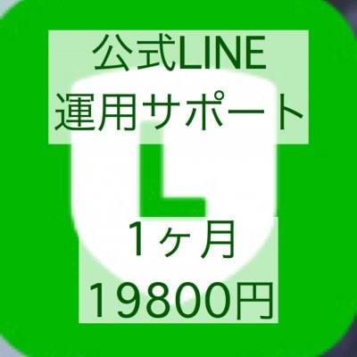 【1ヶ月集中】公式LINE設定・運用サポート