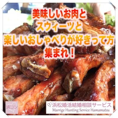 【女性用】浜松市で婚活中の皆さん! 浜コン恒例!『婚活BBQ』@海湖館 令和3回目〜!