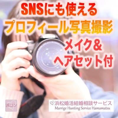 SNSにも使えるプロフィール写真撮影(基本コース+ヘアセット&フルメイク付き)
